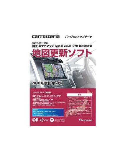 パイオニア HDD楽ナビマップType3Vol.11・DVDROM更新版 CNDV-R31100H 4995194004650