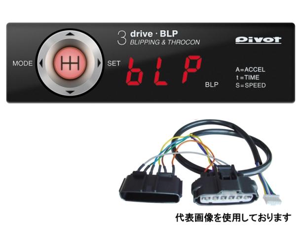 PIVOT/ピボット 3-drive BLPハーネスセット (BLP+TH-2A+BR-7) 86 ZN6