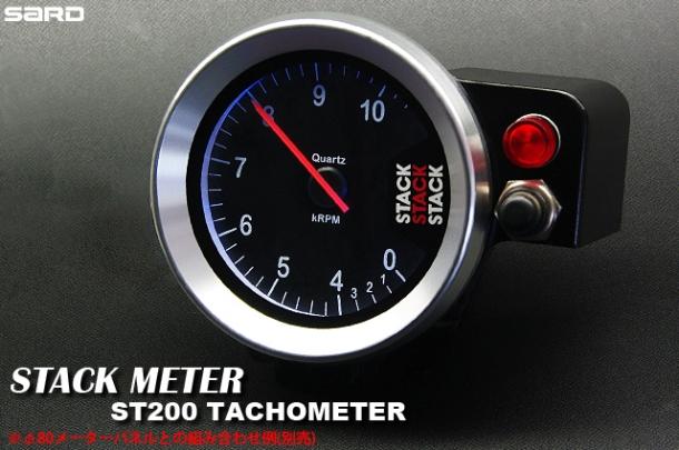 令和初日限定セール!買うなら5/1!24h限定エントリーでポイント4倍確定 SARD STACK タコメーター ST200 黒 80φ 67309