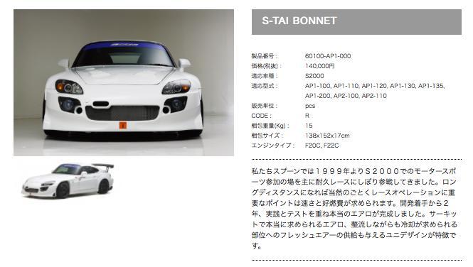 【メーカー直送品】SPOON S耐ボンネット 60100-AP1-000 HONDA S2000 AP1/AP2