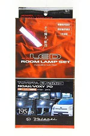 VALENTI ヴァレンティ ルームランプLED&レンズセット70ノア/VOXY大型ドーム RL-SET-VOX-1 4580277387005