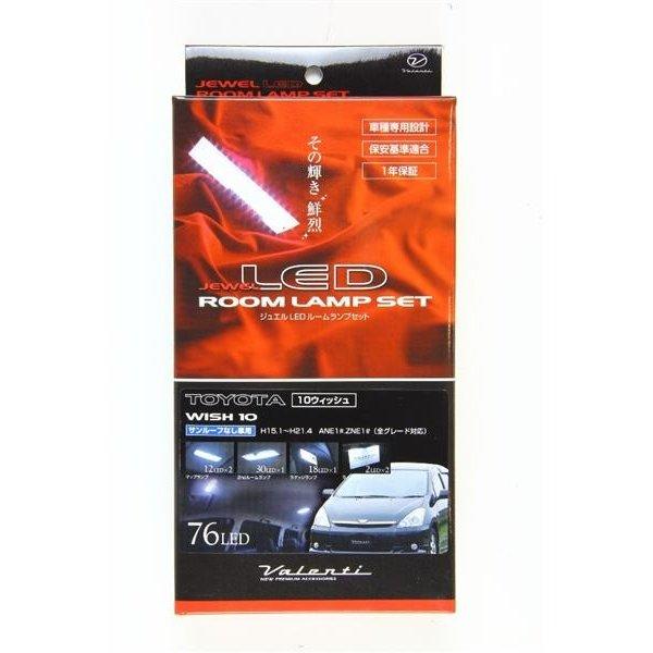VALENTI ヴァレンティ LEDルームランプセット 10ウィッシュ RL-PCS-WS1-1 4580277388316
