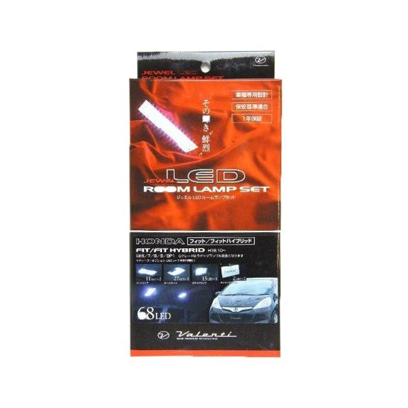 VALENTI ヴァレンティ LEDルームランプセット GE6/7/8/9フィット RL-PCS-FIE-1 4580277388392