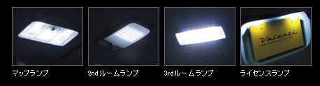 VALENTI ヴァレンティ LEDルームランプセット L375/L385タント RL-PCS-TNT-1 4580277388446