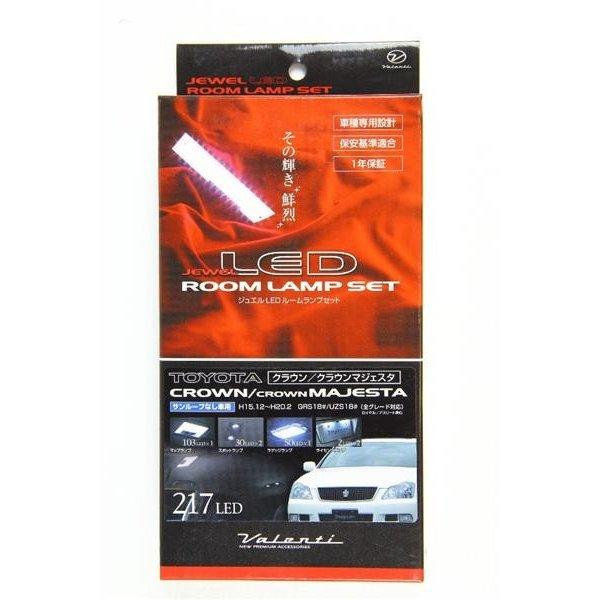 VALENTI ヴァレンティ LEDルームランプセット サンルーフ無 18クラウン RL-PCS-CR1-2 4580277388736