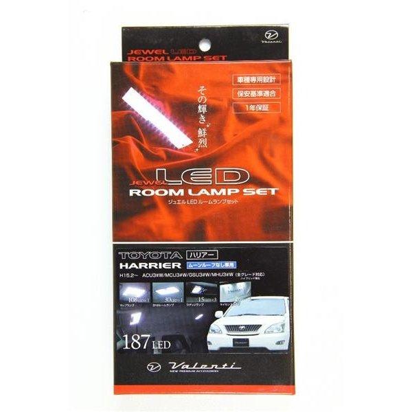 VALENTI ヴァレンティ LEDルームランプセット ムーンルーフ無 30ハリアー RL-PCS-HR3-2 4580277388750