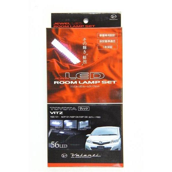 VALENTI ヴァレンティ LEDルームランプセット ヴィッツ RL-PCS-V13-1 4580277388828