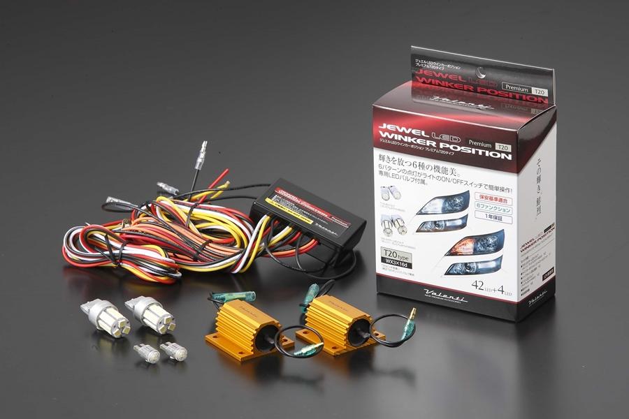 VALENTI ヴァレンティ ウィンカーポジションシステムプレミアムタイプT20 WP01-T20-1 4580277390609