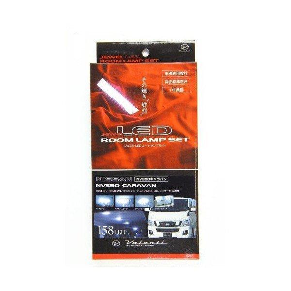 VALENTI ヴァレンティ LEDルームランプセット NV350キャラバン RL-PCS-N35-1 4580277392313