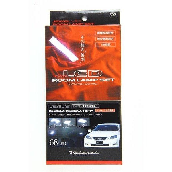 VALENTI ヴァレンティ LEDルームランプセット サンルーフ付 IS250/350 RL-PCS-IS2-1 4580277392337