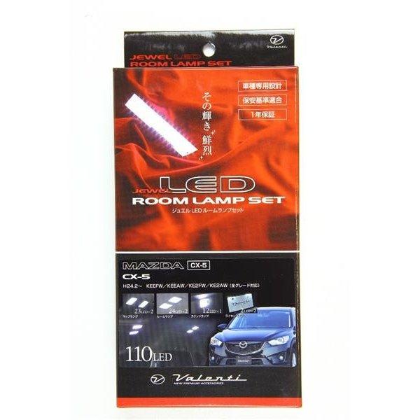 VALENTI ヴァレンティ LEDルームランプセット CX-5 RL-PCS-CX5-1 4580277392351
