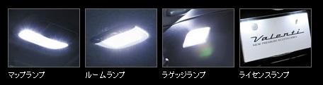 VALENTI ヴァレンティ LEDルームランプセット インプレッサGRB RL-PCS-IMR-1 4580277392368