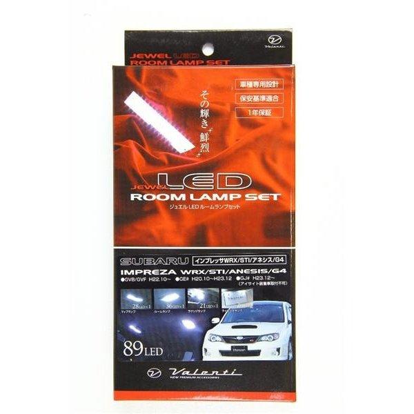VALENTI ヴァレンティ LEDルームランプセット インプレッサG4 RL-PCS-IMV-1 4580277392375