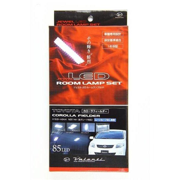 VALENTI ヴァレンティ LEDルームランプセット ムーンルーフ無 カローラフィルダー RL-PCS-F14-2 4580277392382