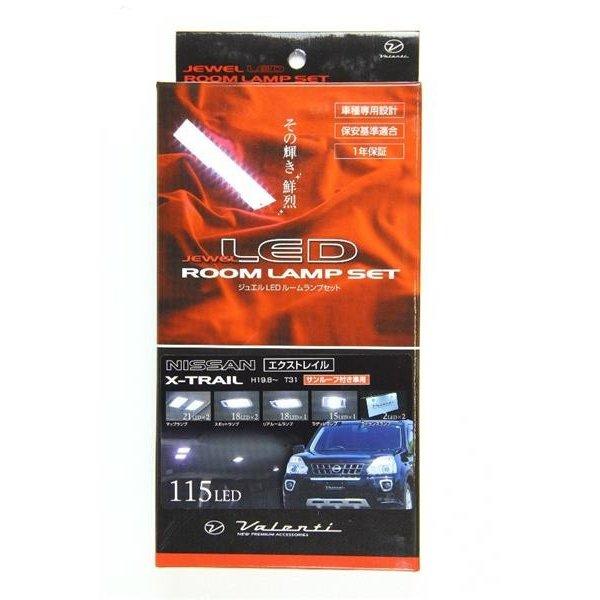 VALENTI ヴァレンティ LEDルームランプセット サンルーフ付 T31系エクストレイル RL-PCS-XT1-1 4580277392870