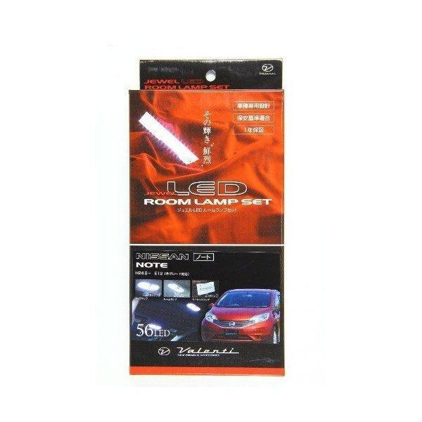 VALENTI ヴァレンティ LEDルームランプセット E12系ノート RL-PCS-NTE-1 4580277392894