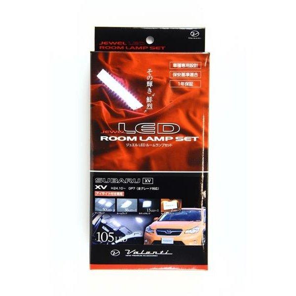 VALENTI ヴァレンティ LEDルームランプセット XV GP7系 アイサイト付 RL-PCS-XV7-1 4580277395208