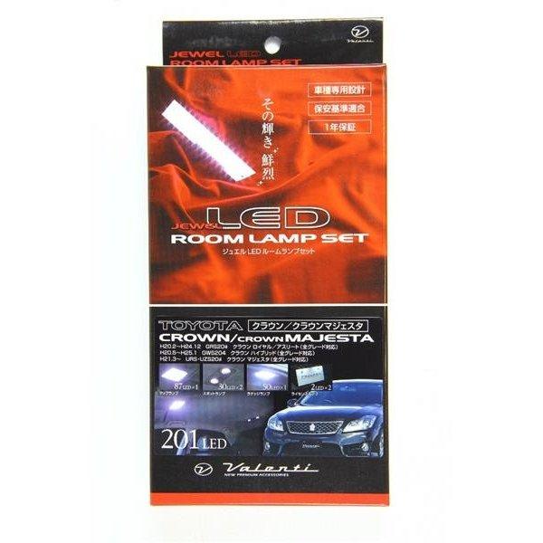VALENTI ヴァレンティ LEDルームランプセット 200ハイエース 4型標準ボディ 両側スライドドア RL-PCS-ACE-4 4580277395413
