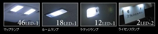 VALENTI ヴァレンティ LEDルームランプセット DJデミオ RL-PCS-DEJ-1 4580277395963