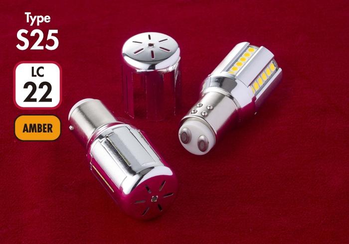 VALENTI ヴァレンティ LEDクロームバルブSS S25ピン角150/180シングルアンバーウインカー用NR(抵抗レス) LC22-S25-AM 4580277397066