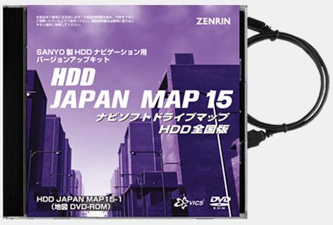 ゴリラ用地図更新ロム HDD JAPAN MAP 15 全国版(USB付) 000766N (カーナビ navi ナビゲーション かーなび ゼンリン カーナビゲーション ソフト カーマニア データ キット DVD メモリー ゴリラ パナソニック 三洋 SANYO サンヨー ナビ 通販 送料無料)
