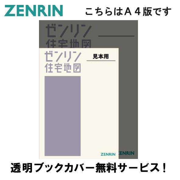 ゼンリン住宅地図 A4判 神奈川県 藤沢市1(南) 発行年月202006 14205E10L 【透明ブックカバー付き!】