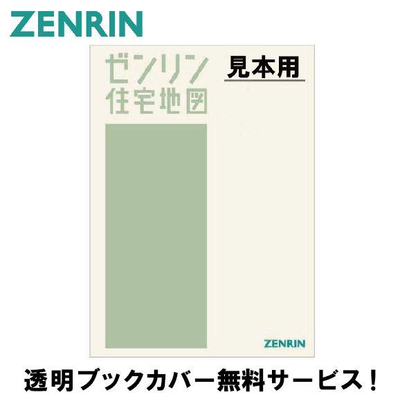 ゼンリン住宅地図 B4判 宮城県 仙台市青葉区 発行年月202007 04101011F 【透明ブックカバー付き!】