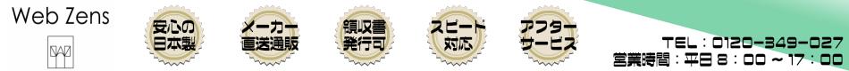 Web Zens:宅配ボックス・防塵ラックのメーカー直販サイトWeb Zens