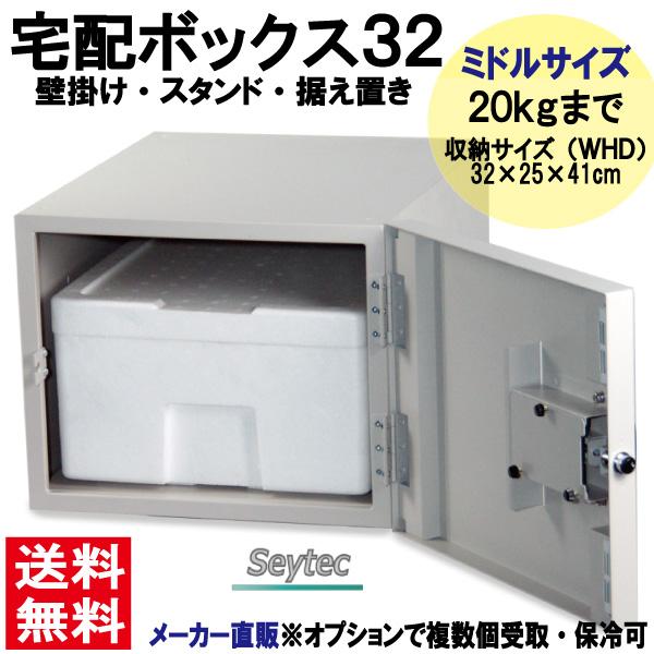 送料無料 宅配ボックス 保冷 戸建 大型 マンション アパート セイテック 宅配ボックス32