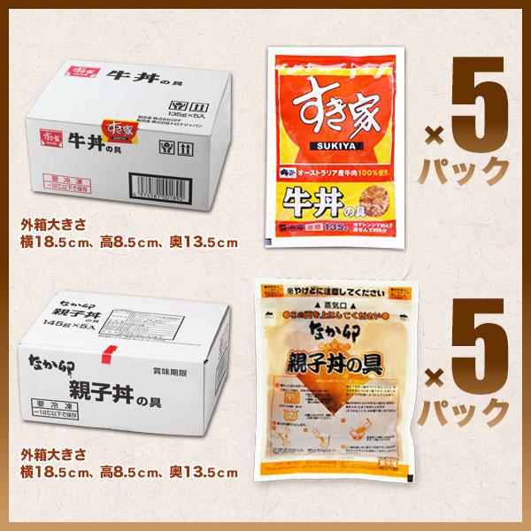 お試しコラボ2種セットすき家牛丼の具5パック×なか卯親子丼の具5パック冷凍食品 【NeR】