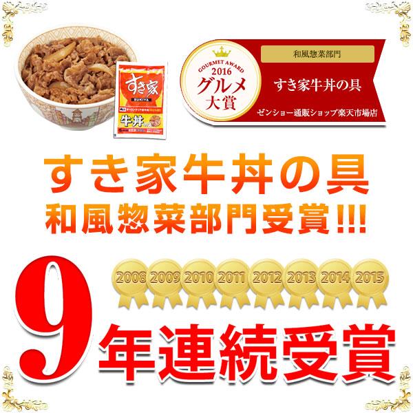 10パックセットすき家牛丼の具冷凍食品 【NeR】