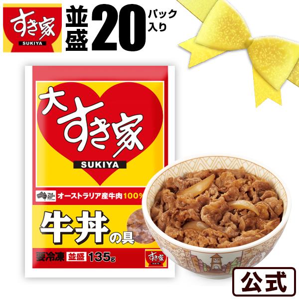 限定パッケージ『大すき家』牛丼の具20パックセット(135g×20)【冷凍食品】【NeR】