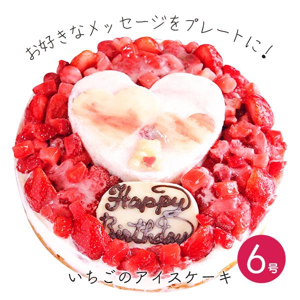 ハートのアイスと真っ赤ないちごがおしゃれで可愛いケーキチョコプレートにお好きなメッセージOKバースデー ギフト ファミリー 家族 パーティー カップル いちご 東京 バースデーケーキ アイスケーキ キュート お祝 プレート対応あり 希少 フローズンいちごのハートアイスクリームケーキ 子供 誕生日 至上 結婚記念日 6号 かわいい