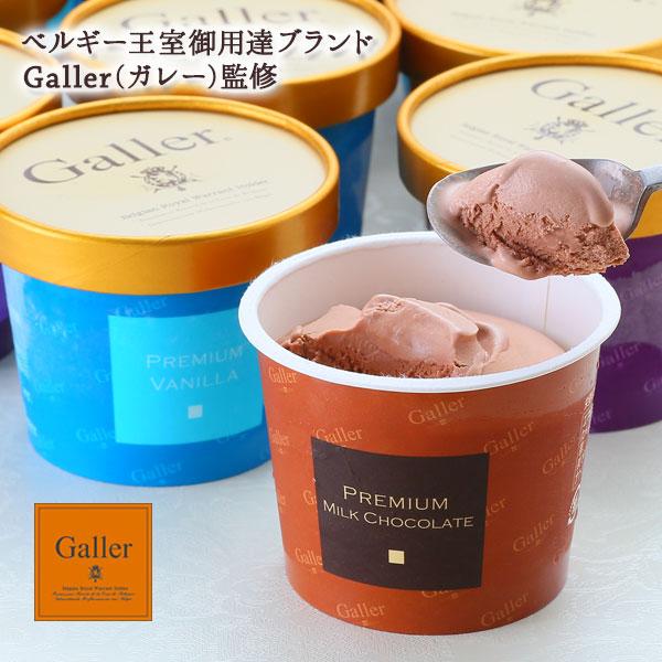 通販できる、おいしいお取り寄せの高級アイスクリームを教えて