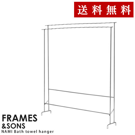 FRAMES&SONS NAMI ステンレス大型バスタオルハンガー -2 AD14【同梱・代引不可です】