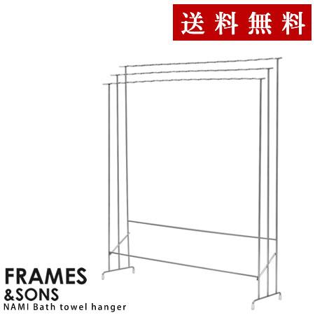 FRAMES&SONS NAMI ステンレス大型バスタオルハンガー -3 AD15【同梱・代引不可です】