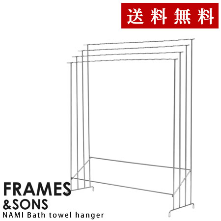 FRAMES&SONS NAMI ステンレス大型バスタオルハンガー -4 AD16【同梱・代引不可です】