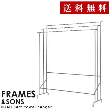 FRAMES&SONS NAMI ステンレスバスタオルハンガー -3 AD17【同梱・代引不可です】