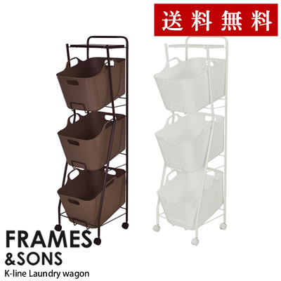 【ランドリーバスケット 3段】FRAMES&SONS Kline-ランドリーワゴン 3段 AD19【同梱・代引不可です】ホワイト ブラウン 洗濯カゴ おしゃれ 雑貨
