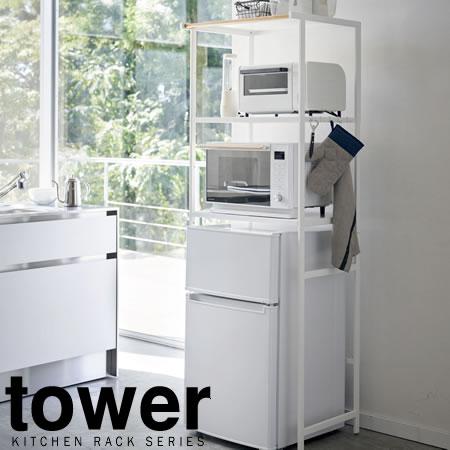 冷蔵庫上ラック タワー tower【送料無料】 YAMAZAKI/山崎実業 monotone