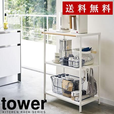 キッチンラック 3段 タワー tower【送料無料】 YAMAZAKI/山崎実業 monotone