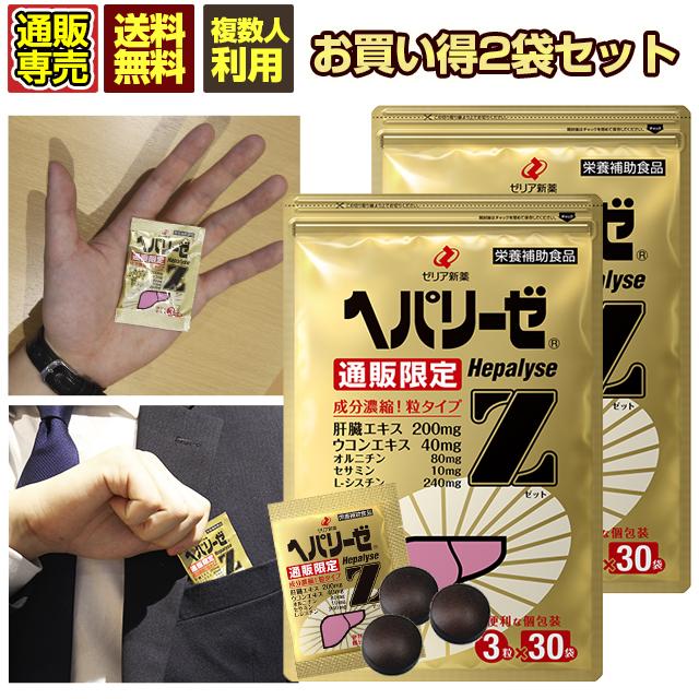 肝臓エキス ウコン オルニチン サプリ ゼリア新薬 ヘパリーゼZ 3粒30袋入り お買い得2個セット 送料無料   ギフト セサミン Lシスチン