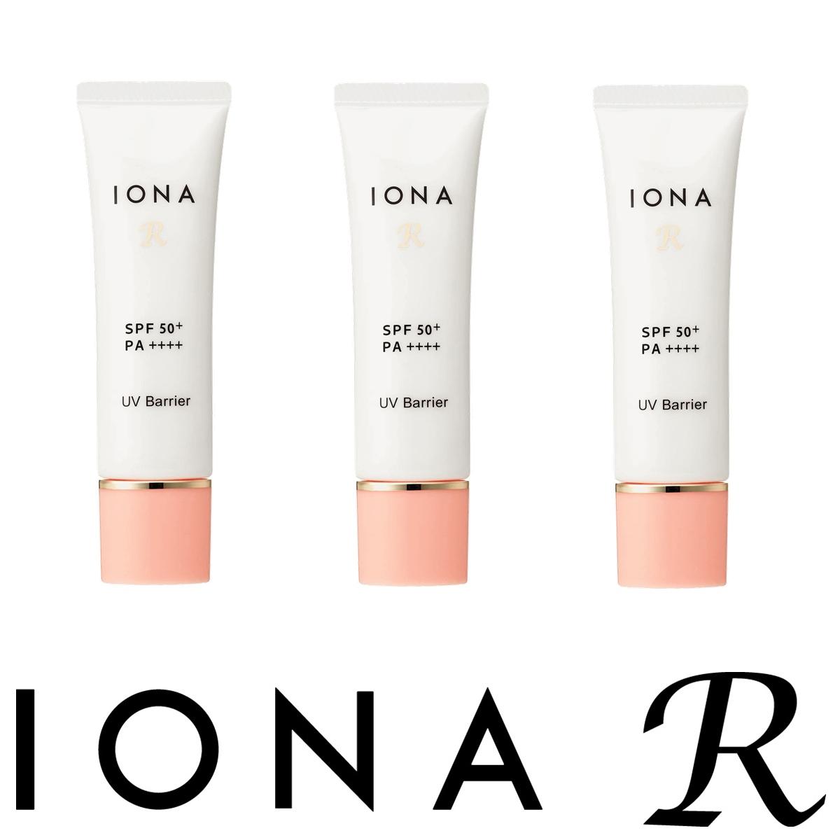 【送料無料】イオナR UVバリア 3個セット 日焼け止め 下地 化粧下地 紫外線カット SPF50+ PA++++ 国内基準最高 IONA R