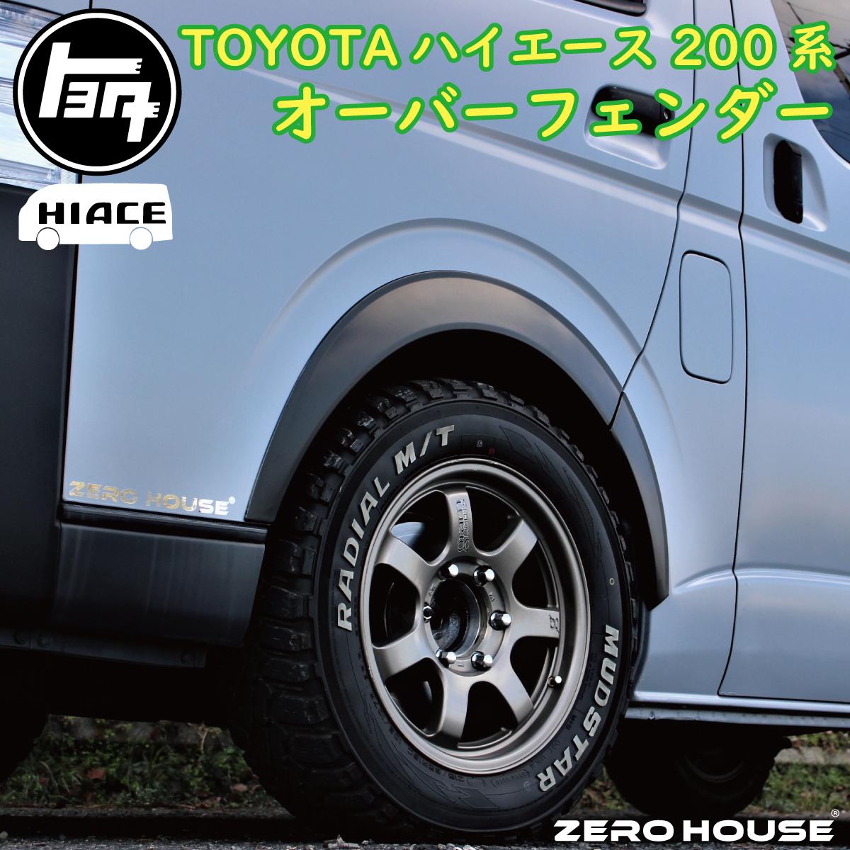 ハイエース200系1型~6型・ワイド・標準車共に対応 DX・S-GL 【ハイエース 200系】ハイエース オーバーフェンダー ダウンルック ABS製 マッドブラック 200系 1型~6型 1台分セット 20mm オーバーフェンダー マットブラックベース【未塗装】 H16~