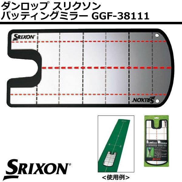 正確なパターを手に入れる 即納 パッティングミラー スリクソン パター練習機 安全 GGF-38111 DUNLOP SRIXON ダンロップ 練習器具 パッティング
