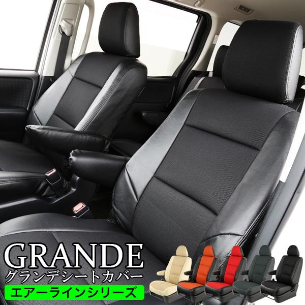 シートカバー メッシュ ルーミー M900A / M910A トヨタ TOYOTA 車 車用品 カー用品 シートカバー 内装パーツ カーシート