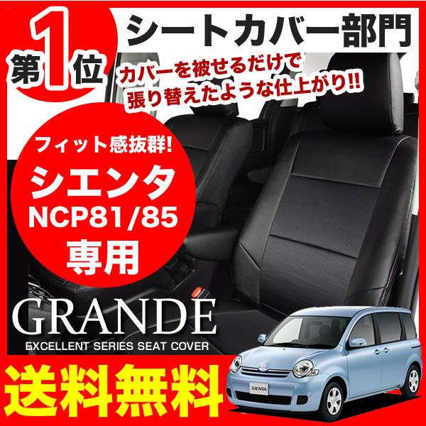 座套 sienta NCP81/85 精品系列豐田豐田汽車汽車產品汽車產品座位蓋內飾件汽車座椅捕魚短褲