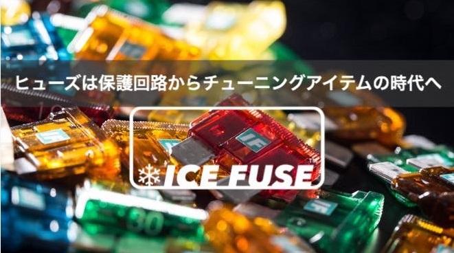 CBR250RR(MC51) アイスヒューズ フルキット ADIO(アディオ)