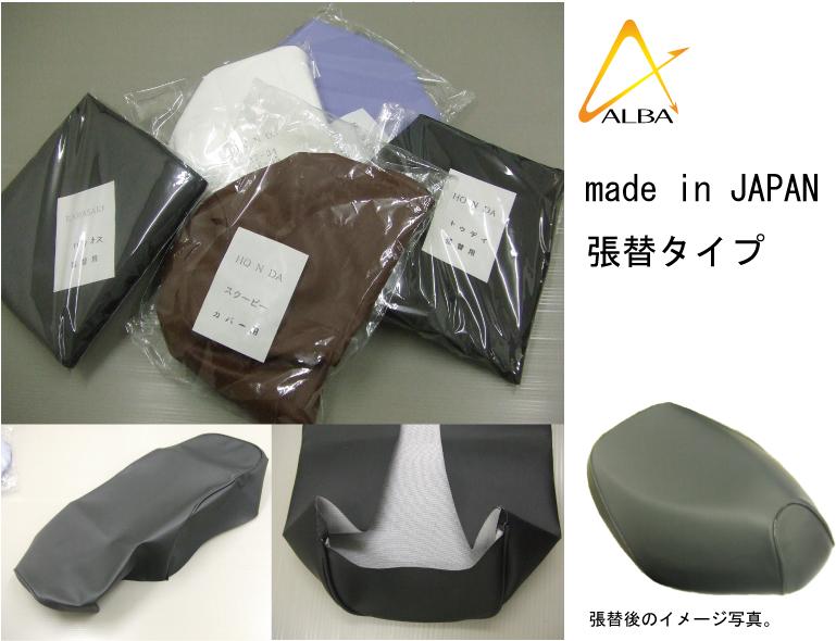 エストレア250 日本製シートカバー (黒/白)張替タイプ ALBA(アルバ)