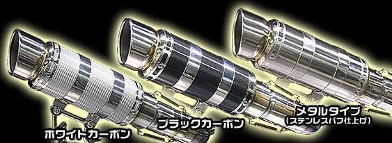 マジェスティ250(MAJESTY)4D9 HEタイプマフラー RSタイプ ホワイトカーボン ASAKURA(浅倉商事)